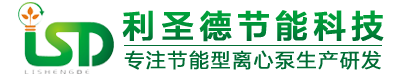 自平衡多级泵,多级离心泵-湖南利圣德节能科技有限公司